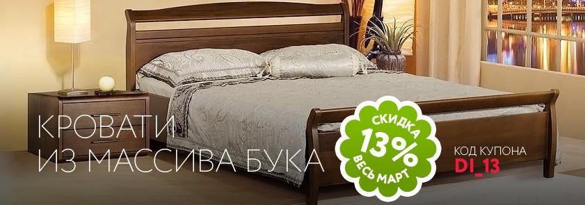 Скидка 13% на кровати из массива бука весь март