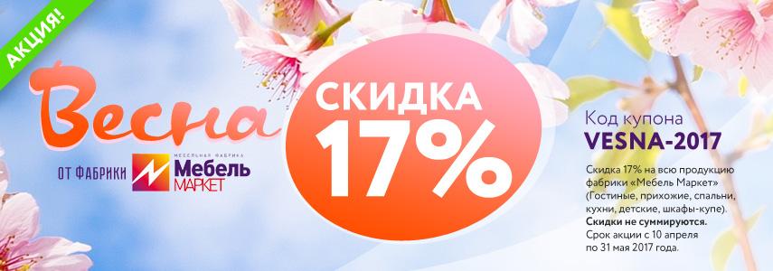 """Акция """"Весна от МебельМаркет"""". Скидка 17% на весь ассортимент фабрики"""